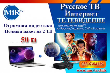 Mir-TV русское тв в Израиле http://www.mir-tv.club